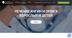 Preview of lor-homeopat.ru