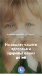 Mobile Preview of lor-homeopat.ru