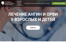 Tablet Preview of lor-homeopat.ru